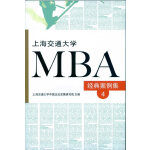 上海交通大学MBA经典案例集4