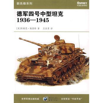 德军四号中型坦克1936-1945