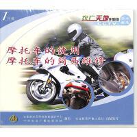 摩托车的使用-摩托车的简易维修VCD( 货号:20000126660637)
