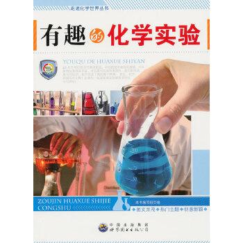 走进化学世界丛书:有趣的化学实验