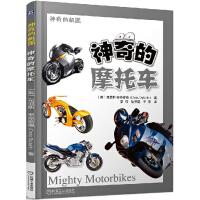 神奇的摩托车