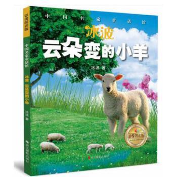 冰波识字童话:云朵变的小羊