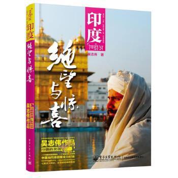 印度(绝望与惊喜)/行摄的灵魂系列丛书