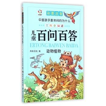 风车童书・中国孩子喜欢问的为什么:百科全知道・儿童百问百答-动物植物 (彩图注音) 风车文化 9787540597832