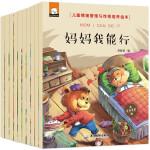 小脚鸭情绪管理和人格培养绘本系列 全18册 0-6岁幼儿童早教益智书 宝宝性格培养性格养成