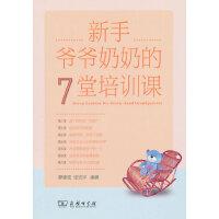 """新手爷爷奶奶的7堂培训课(一本""""亲孙书"""",送给孩子爷爷奶奶的礼物,让和谐与温馨充满三代家庭)"""