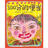100分的便当・日本精选儿童成长绘本系列