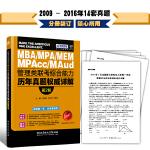 2017MBA MPA MPAcc管理类联考综合能力历年真题权威详解 第2版 陈慕泽
