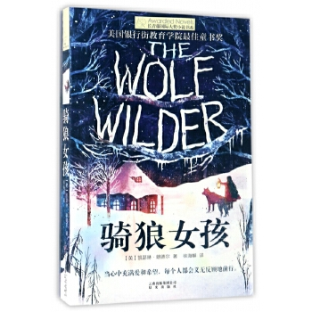 长青藤国际大奖小说书系第六辑:骑狼女孩