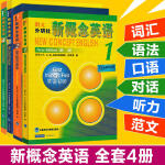 新概念英语全套1-4册 新版朗文外研社新概念英语全套1234册 新概念第一二三四册辅助自学英语教材 零基础入门初级教程