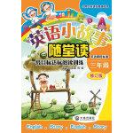 小学生英语无障碍阅读系列・英语小故事随堂读(三年级)
