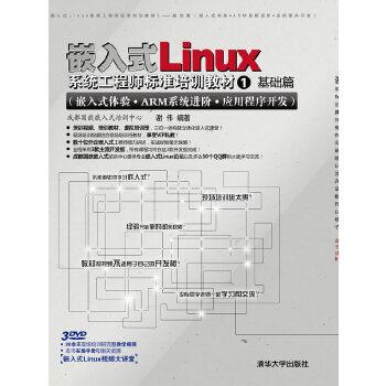 嵌入式Linux系统工程师标准培训教材1