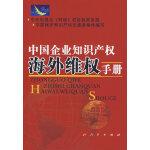 中国企业知识产权海外维权手册