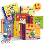 乔比亲子阅读系列(全46册。乐乐趣礼品书:1-5岁经典亲子读物。企鹅乔比畅销全球20年,发行超过一亿册,全球家长亲子阅读的首选!)