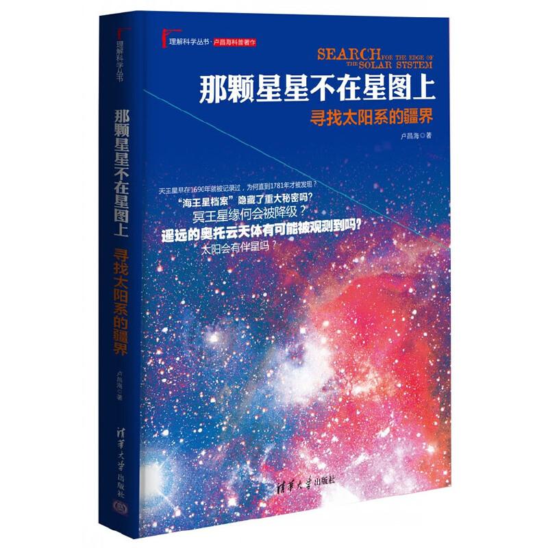 那颗星星不在星图上:寻找太阳系的疆界(科普作家卢昌海的经典之作,用细腻的笔触描写太阳系探索的武侠大片)2014中国好书《小楼与大师》同系列图书