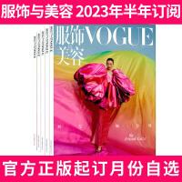 VOGUE服饰与美容杂志5本打包2017年3/4/5/7/8月时尚女士服装过期刊