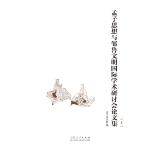 孟子思想与邹鲁文明国际学术研讨会论文集