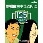 新视角初中英语阅读(第4册)