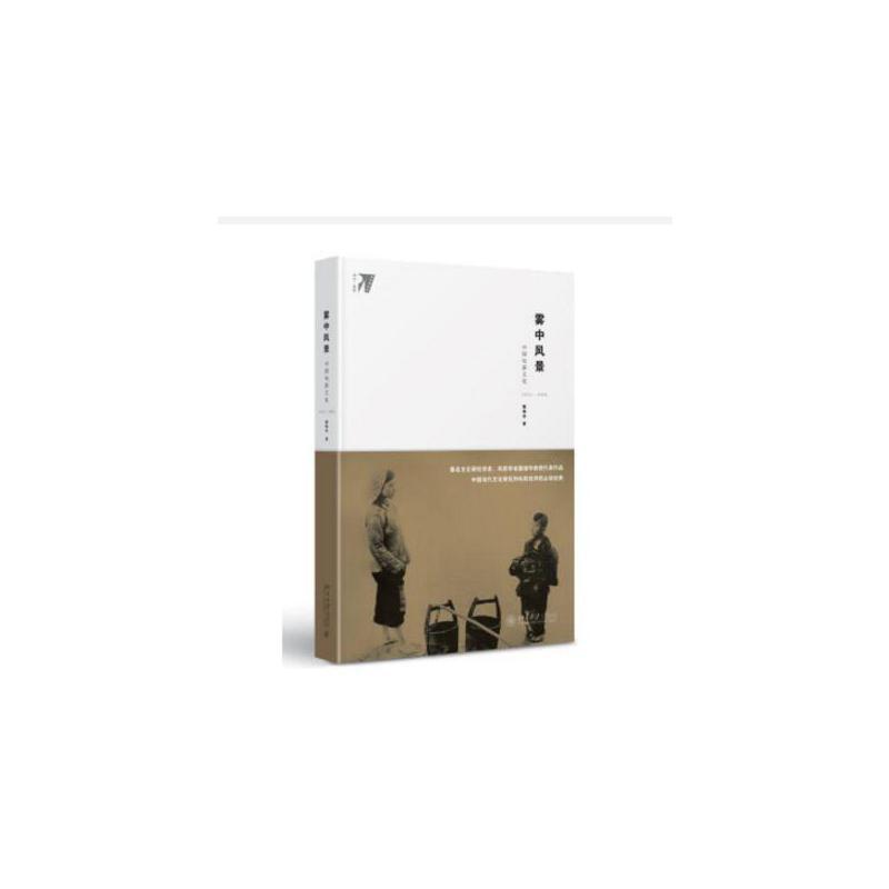 雾中风景:中国电影文化1978—1998(精装版) 戴锦华 301271674
