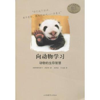 《向动物学习:动物的生存智慧