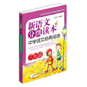 新语文分级读本:中学语文经典阅读・7年级