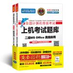 未来教育.全国计算机等级考试黄金搭档套装三合一二级MS Office高级应用(2017年9月)(套装2册)
