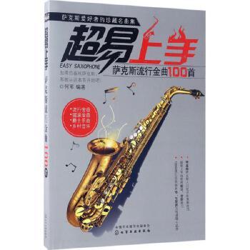 流行音乐萨克斯曲谱,降b,降e双调五线谱随心选择