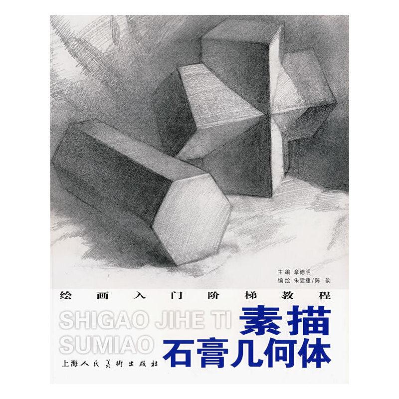 素描石膏几何体/绘画入门阶梯教程