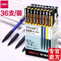 得力36支装按动圆珠笔0.7mm红蓝色多色油笔批发办公用品 可定制