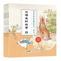 中外经典儿童阅读:彼得兔的故事