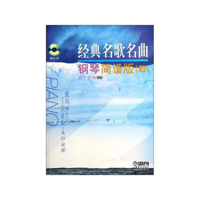 《经典名歌名曲(钢琴简谱版)(4)