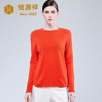 恒源祥女士圆领羊绒衫秋冬季新款纯色纯羊绒宽松气质套头毛衣
