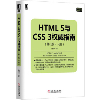 HTML5与CSS3权威指南(下册)
