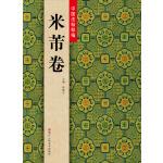 中国法帖粹编:米芾卷(书坛巨擘 法帖荟萃)
