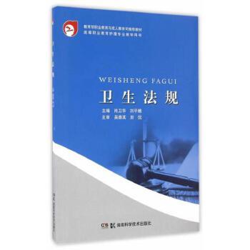 卫生法规(高等职业教育护理专业教学用书)