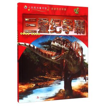 三叠纪争霸/走进恐龙帝国