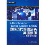国际货代物流实务英语手册(第2版)(含MP3光盘)