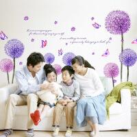 宜美贴(Yimt) 紫色蒲公英 客厅卧室电视沙发墙面浪漫装饰墙贴纸 S037