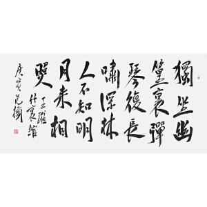 范扬《王维诗》中美协会员
