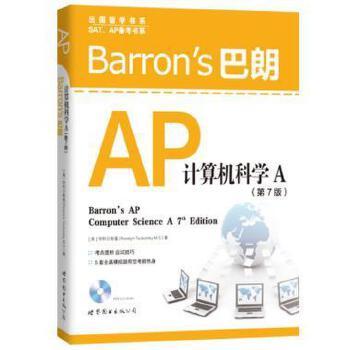 巴朗AP计算机科学A-(第7版)-(含CD-ROM)