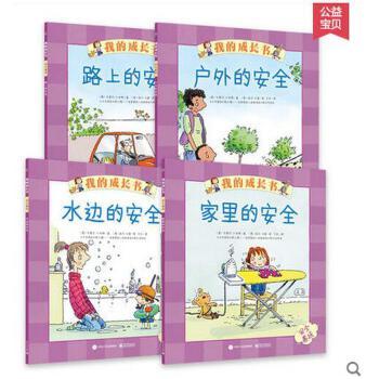 我的成长图画书:我的安全养成书全4册幼儿园教材绘本幼儿安全教育图画书儿童自救安全知识书幼儿童读物