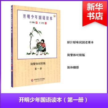 开明少年国语读本(第一册)