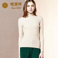 恒源祥女士修身高领羊绒衫秋冬新品肌理竖条纹提花套头毛衣厚