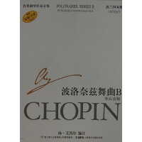 肖邦钢琴作品全集26 波洛奈兹舞曲B 身后出版