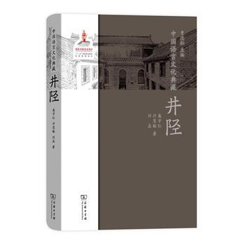 中国语言文化典藏・井陉