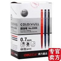 得力文具 deli 6506 圆珠笔 0.7按动型圆珠笔 0.7mm原子笔 单支
