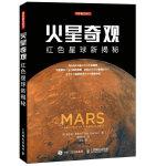 火星奇观 红色星球新揭秘