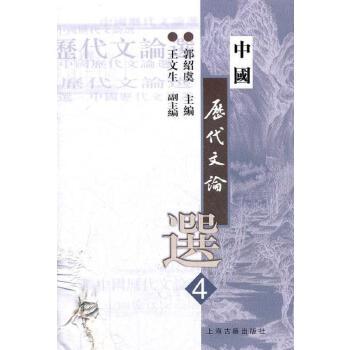 中国历代文论选-47532530469(郭绍虞)