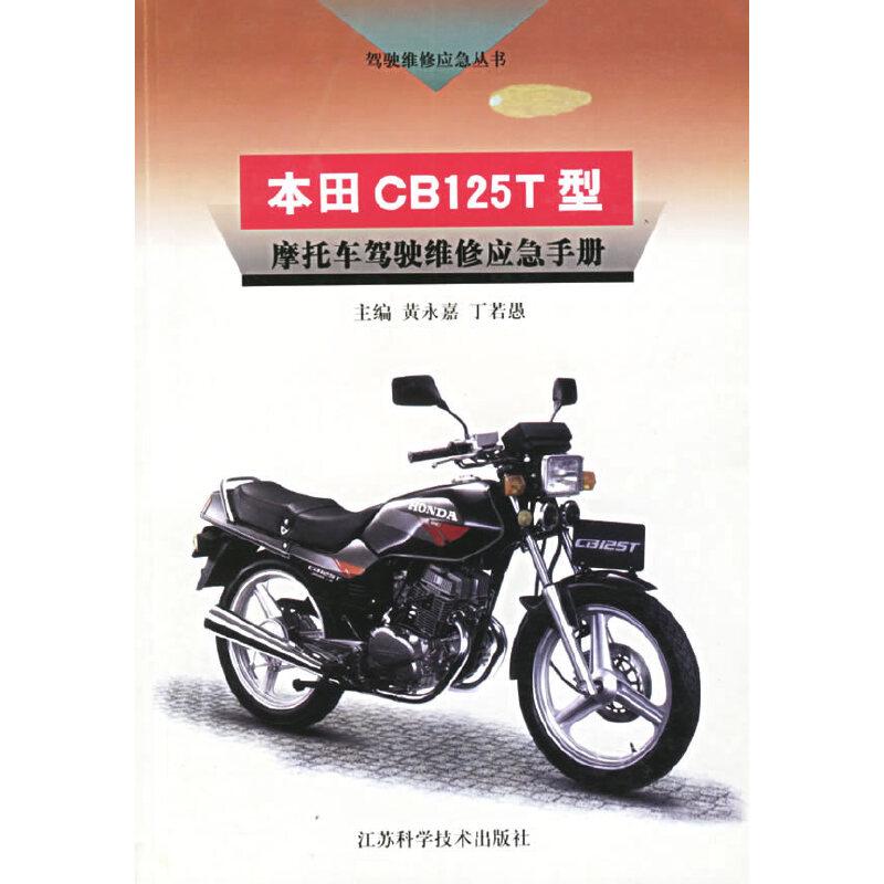 本田cb125t型摩托车驾驶维修应急手册