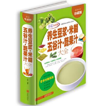 养生豆浆・米糊・五谷汁・蔬果汁大全